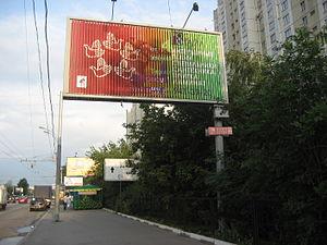 Бизнес идея: Бизнес на аренде рекламных щитов