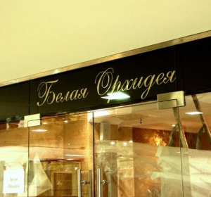 Как придумать название для магазина?