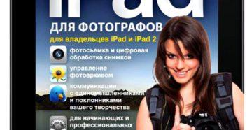 Журнал для владельцев iPad