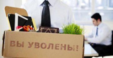 8 причин для увольнения с работы