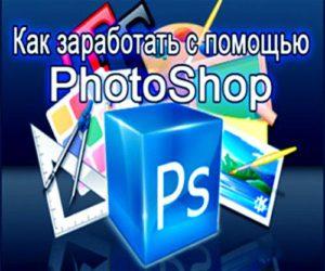Как заработать на Photoshop
