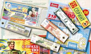 loterejnye-bilety