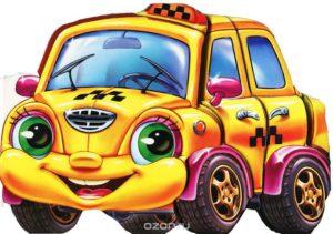 детское такси