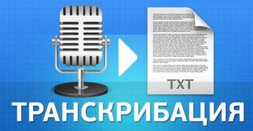 Бизнес на транскрибации
